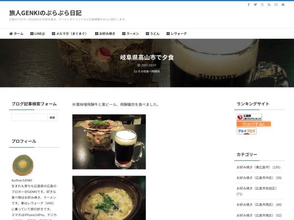 岐阜県高山市で夕食