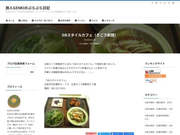 GBスタイルカフェ(そごう新館)