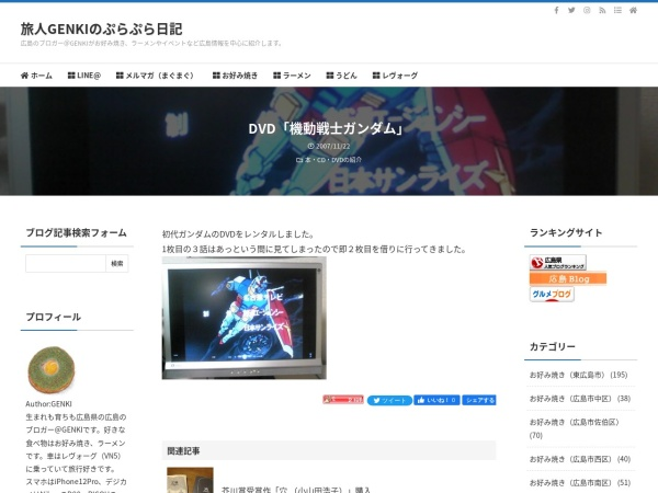 DVD「機動戦士ガンダム」