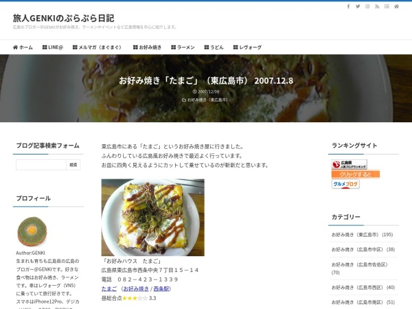 お好み焼き「たまご」(東広島市) 2007.12.8