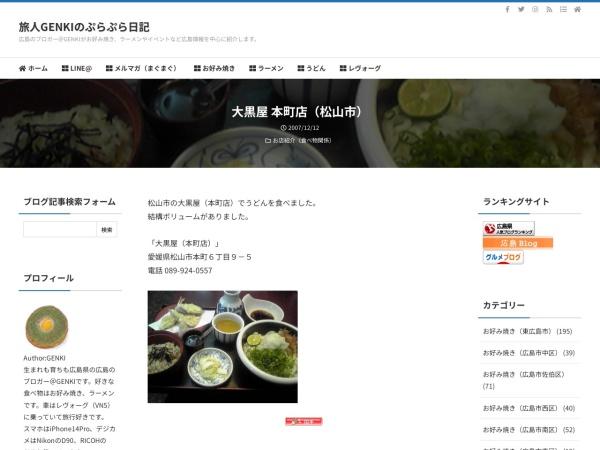 大黒屋 本町店(松山市)