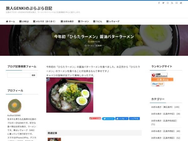 今年初「ひらたラーメン」醤油バターラーメン