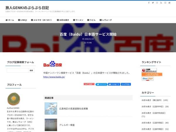 百度(Baidu)日本語サービス開始