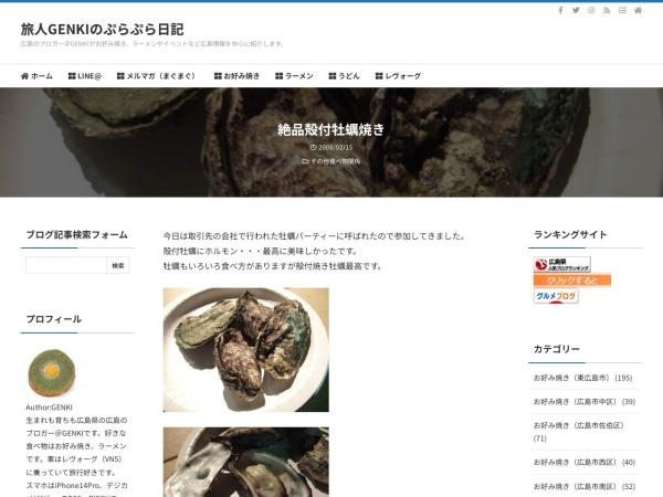 絶品殻付牡蠣焼き