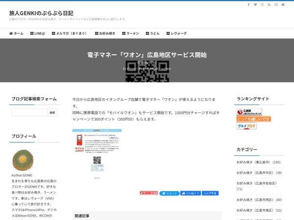 電子マネー「ワオン」広島地区サービス開始