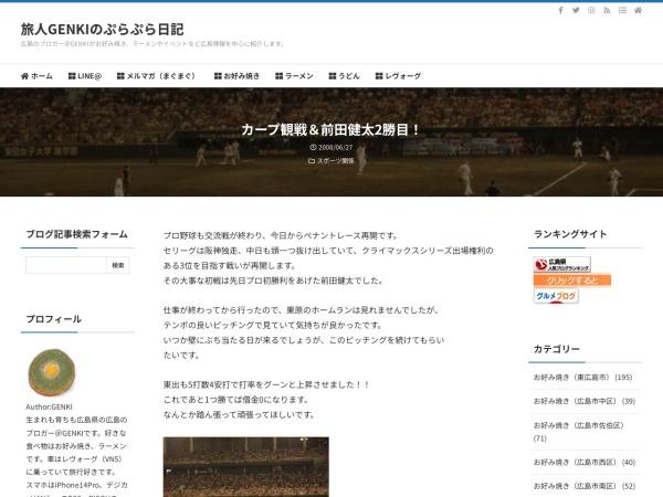 カープ観戦&前田健太2勝目!