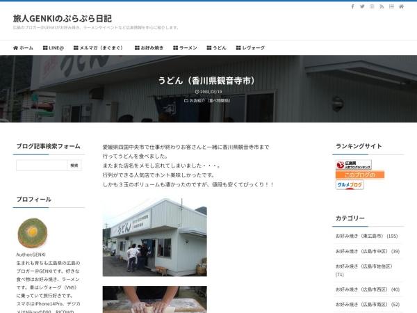 うどん(香川県観音寺市)