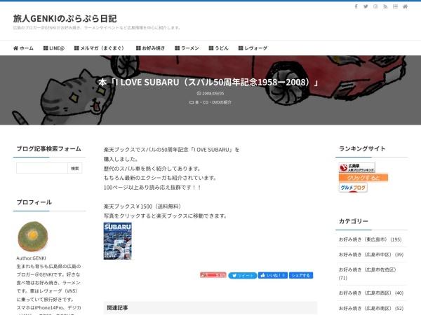 本「I LOVE SUBARU(スバル50周年記念1958ー2008)」