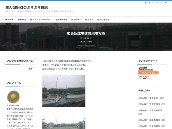 広島新球場建設現場写真