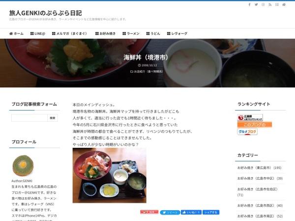 海鮮丼(境港市)
