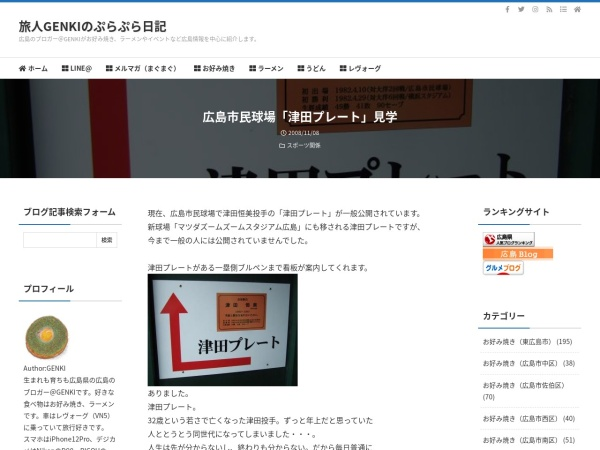 広島市民球場「津田プレート」見学