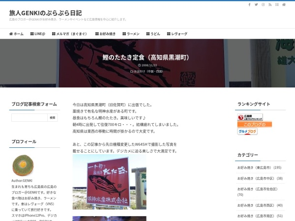 鰹のたたき定食(高知県黒潮町)