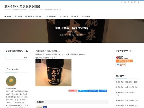 八幡川酒造「純米大吟醸」
