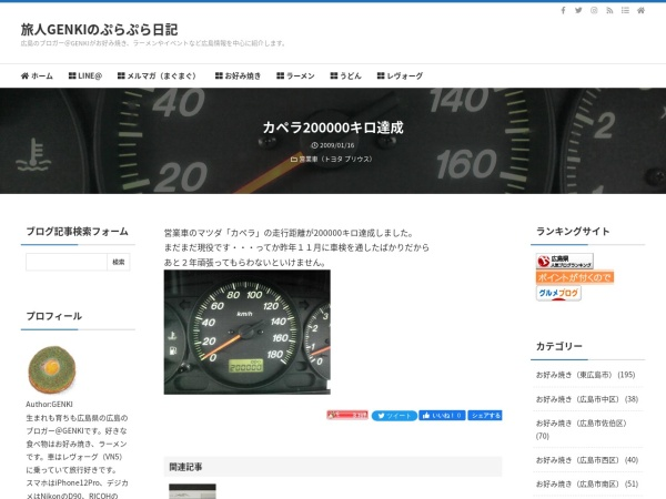 カペラ200000キロ達成