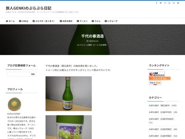 千代の春酒造