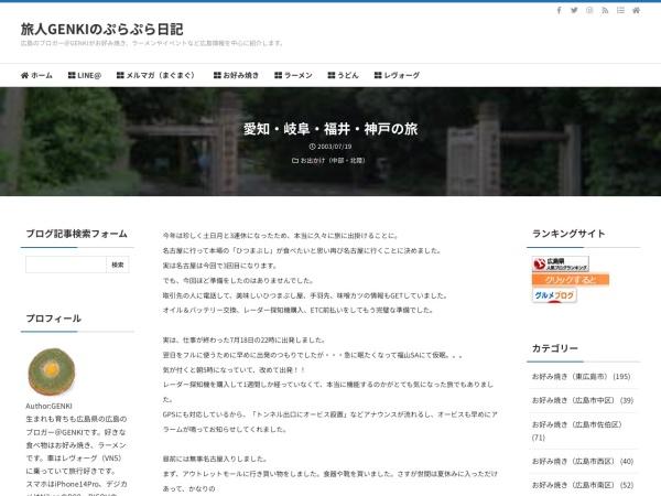 愛知・岐阜・福井・神戸の旅