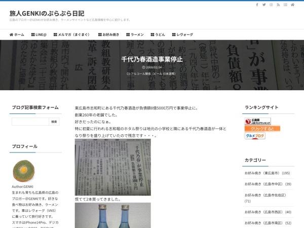 千代乃春酒造事業停止