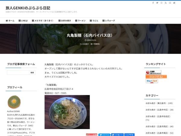 丸亀製麺(石内バイパス店)