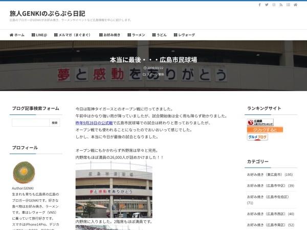 本当に最後・・・広島市民球場