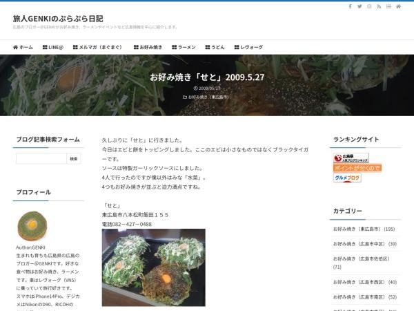 お好み焼き「せと」2009.5.27