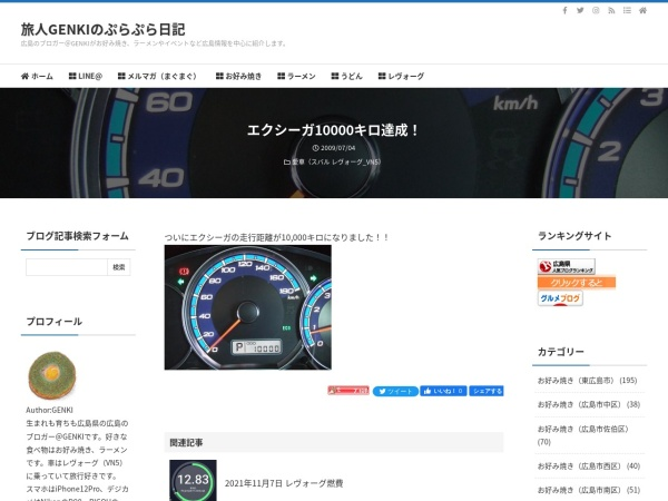 エクシーガ10000キロ達成!