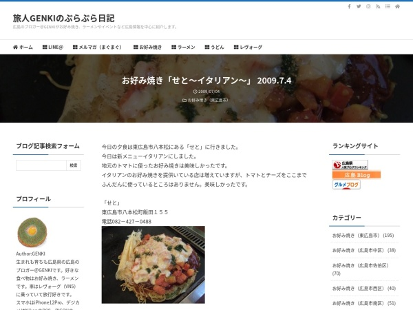 お好み焼き「せと~イタリアン~」 2009.7.4