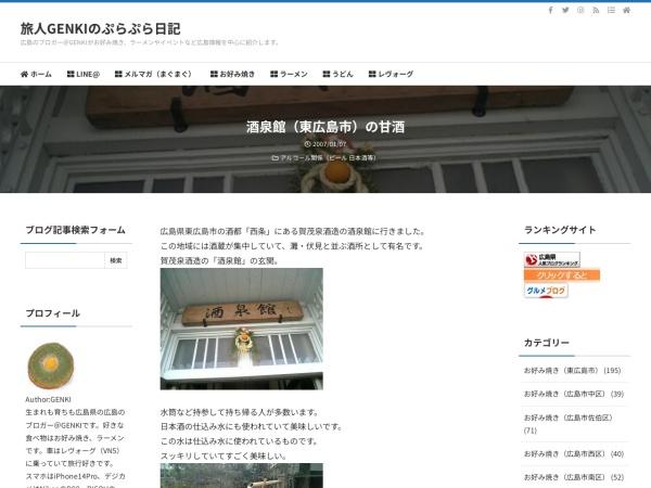 酒泉館(東広島市)の甘酒