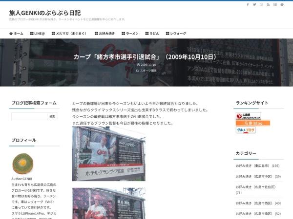 カープ「緒方孝市選手引退試合」(2009年10月10日)