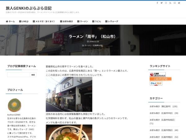 ラーメン「周平」(松山市)