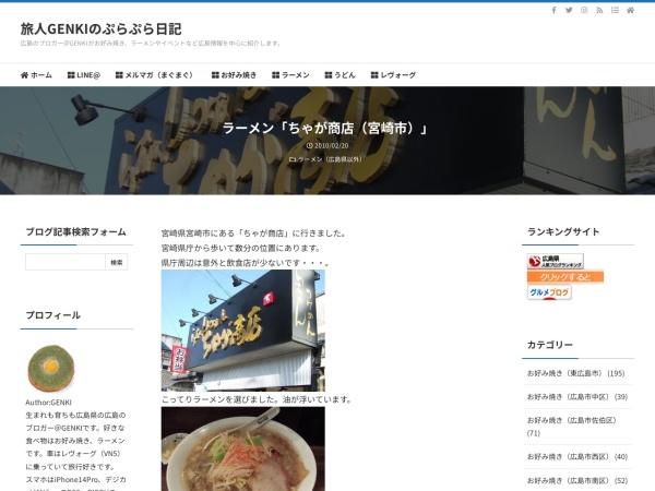 ラーメン「ちゃが商店(宮崎市)」