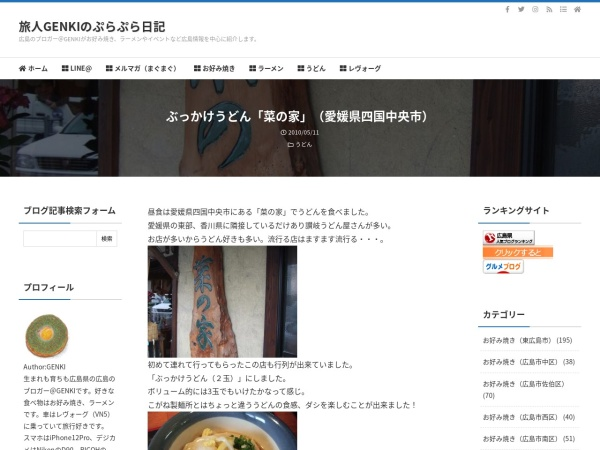 ぶっかけうどん「菜の家」(愛媛県四国中央市)