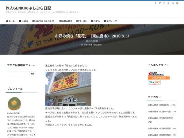 お好み焼き「花花」(東広島市) 2010.8.12