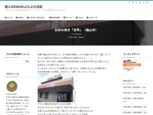 お好み焼き「吉甲」(福山市)