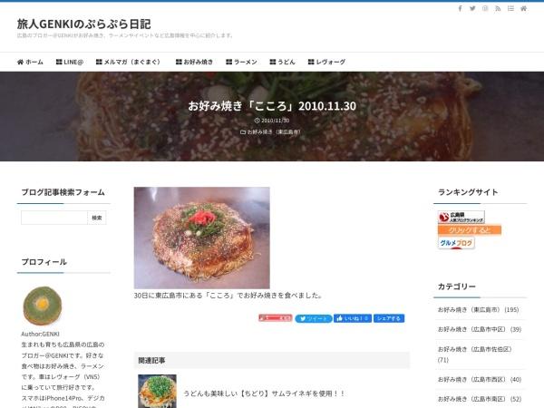 お好み焼き「こころ」2010.11.30