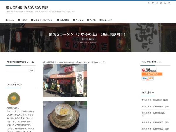 鍋焼きラーメン「まゆみの店」(高知県須崎市)