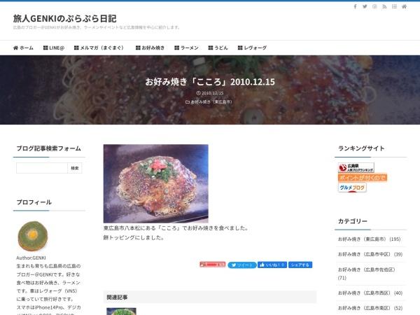 お好み焼き「こころ」2010.12.15