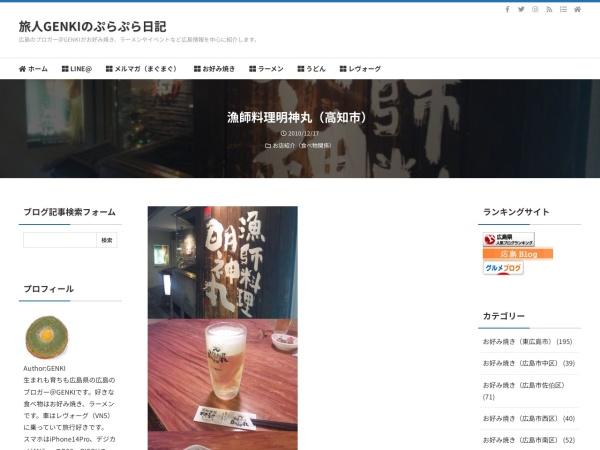 漁師料理明神丸(高知市)