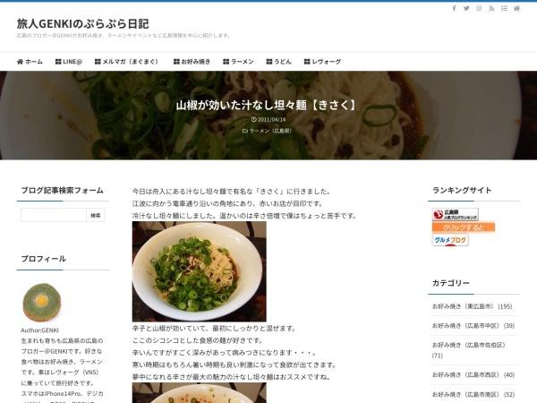 山椒が効いた汁なし坦々麺【きさく】