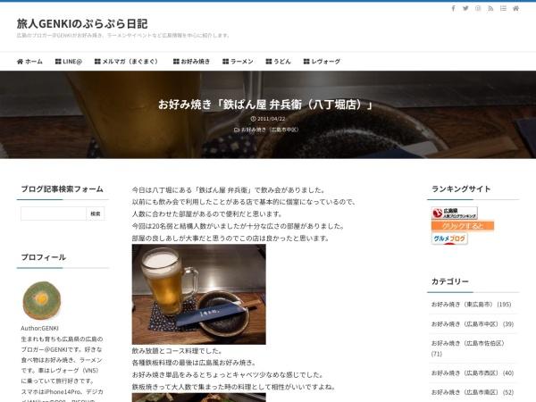 お好み焼き「鉄ぱん屋 弁兵衛(八丁堀店)」