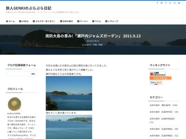 周防大島の恵み!「瀬戸内ジャムズガーデン」 2011.9.13