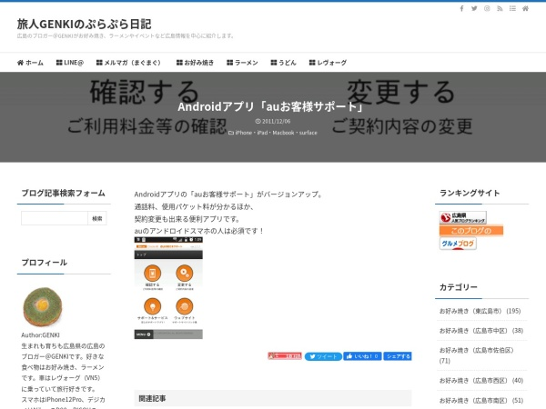 Androidアプリ「auお客様サポート」