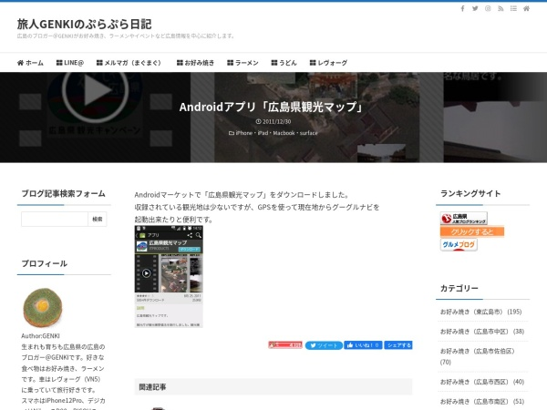 Androidアプリ「広島県観光マップ」