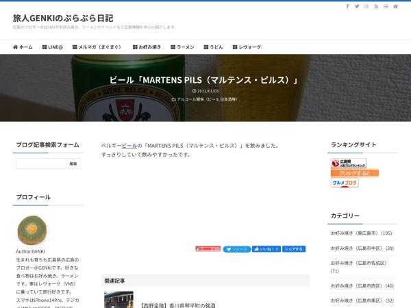 ビール「MARTENS PILS(マルテンス・ピルス)」