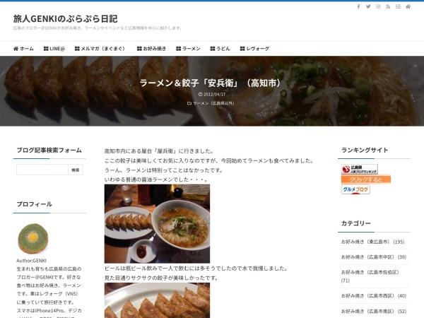 ラーメン&餃子「安兵衛」(高知市)