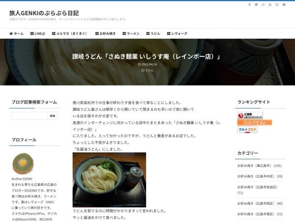 讃岐うどん「さぬき麺業 いしうす庵(レインボー店)」