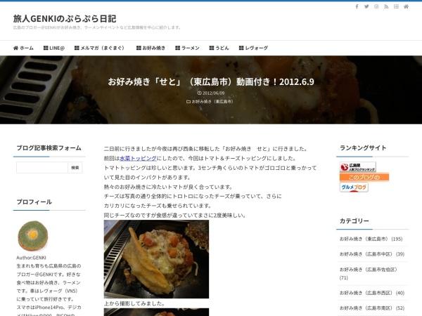 お好み焼き「せと」(東広島市)動画付き!2012.6.9