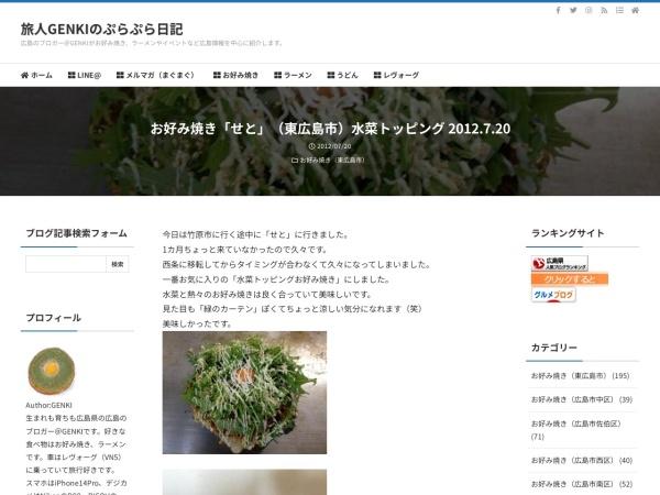お好み焼き「せと」(東広島市)水菜トッピング 2012.7.20