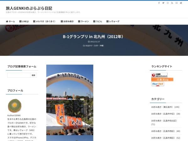 B-1グランプリ in 北九州(2012年)
