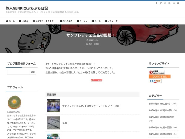 サンフレッチェ広島初優勝!!