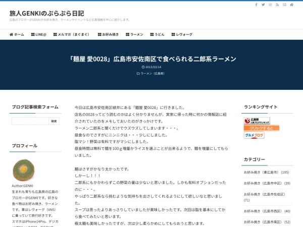 「麺屋 愛0028」広島市安佐南区で食べられる二郎系ラーメン